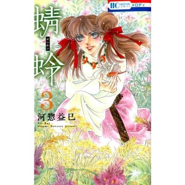 蜻蛉 3(花とゆめCOMICS) [コミック]