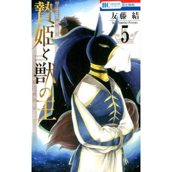 贄姫と獣の王 5(花とゆめCOMICS) [コミック]