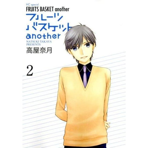 フルーツバスケットanother 2(花とゆめCOMICS) [コミック]