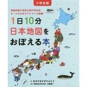 小学生版 1日10分日本地図をおぼえる本(コドモエのえほん) [絵本]