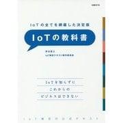 IoTの教科書―IoTの全てを網羅した決定版 [単行本]