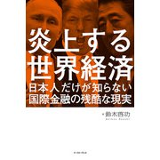 炎上する世界経済―日本人だけが知らない国際金融の残酷な現実 [単行本]