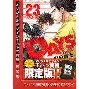 DAYS 23 限定版 [コミック]