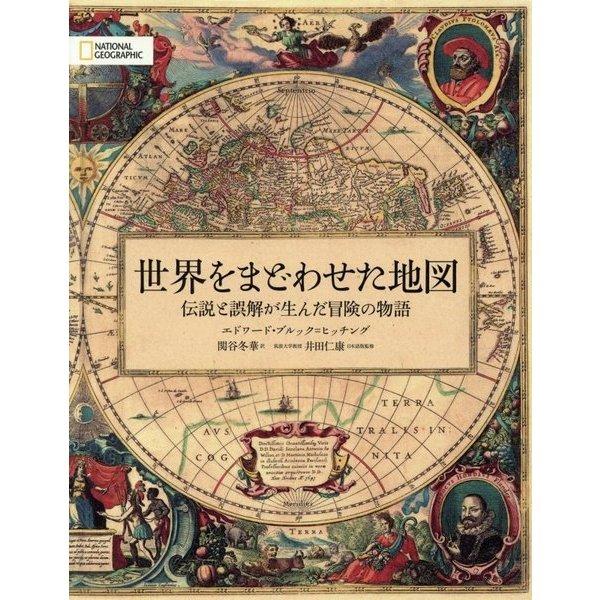 世界をまどわせた地図 [単行本]