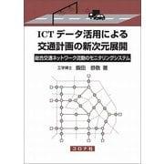 ICTデータ活用による交通計画の新次元展開―総合交通ネットワーク流動のモニタリングシステム [単行本]