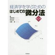 経済学を学ぶためのはじめての微分法 第2版 [単行本]
