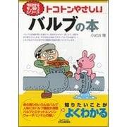 トコトンやさしいバルブの本(B&Tブックス―今日からモノ知りシリーズ) [単行本]