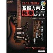 ソロ・ギターでうまくなる! 基礎力向上のための独奏エチュード (模範演奏CD付) (Rittor Music Mook) [ムック・その他]
