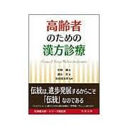 高齢者のための漢方診療 [単行本]