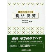 税法便覧〈平成29年度版〉 [単行本]