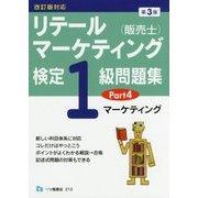 リテールマーケティング(販売士)検定1級問題集〈Part4〉マーケティング 第3版 [全集叢書]