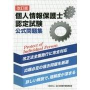 個人情報保護士認定試験公式問題集 改訂版 [単行本]