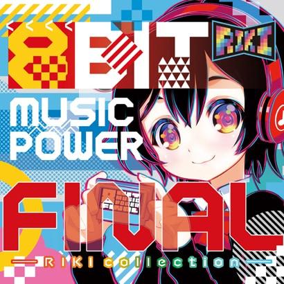 8BIT MUSIC POWER FINAL -RIKI collection-