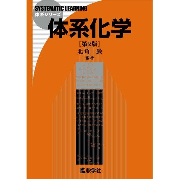 赤本822 体系化学 2018年版 [全集叢書]