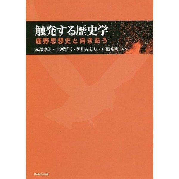 触発する歴史学―鹿野思想史と向きあう [単行本]