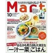 Mart (マート) 2017年 10月号 [雑誌]
