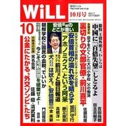 WiLL (マンスリーウィル) 2017年 10月号 [雑誌]