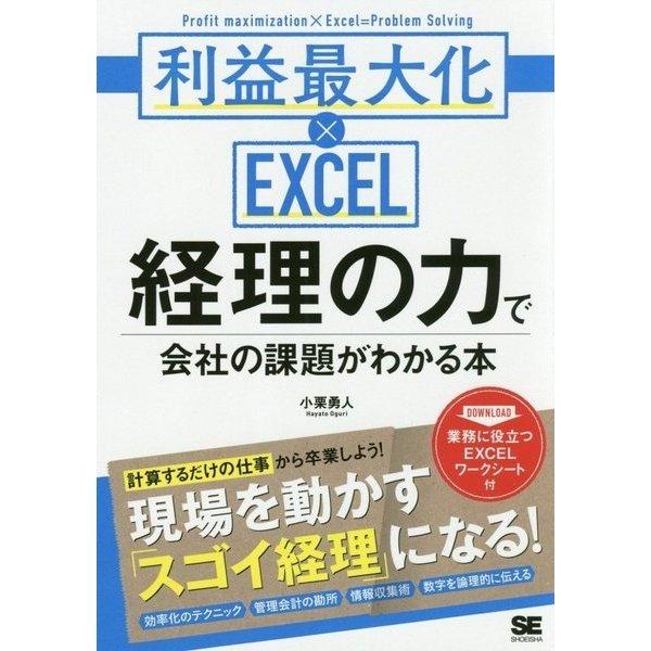 経理の力で会社の課題がわかる本―利益最大化×EXCEL [単行本]
