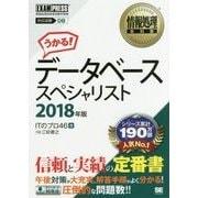 データベーススペシャリスト〈2018年版〉(情報処理教科書) [単行本]