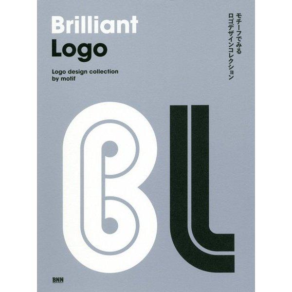 Brilliant Logo―モチーフでみるロゴデザインコレクション [単行本]