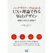 ノンデザイナーでもわかるUX+理論で作るWebデザイン―基礎から考え方、実践まで [単行本]