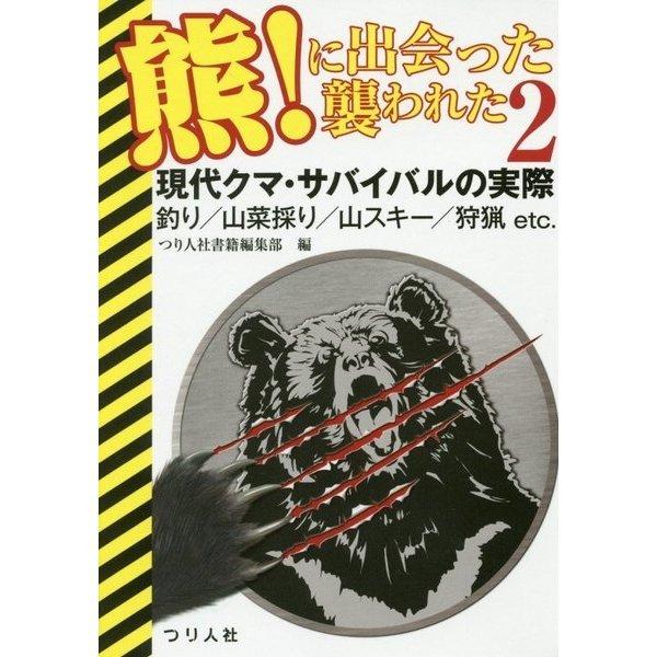 熊!に出会った 襲われた〈2〉現代クマ・サバイバルの実際―釣り/山菜採り/山スキー/狩猟etc. [単行本]