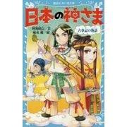 日本の神さま―古事記の物語(講談社青い鳥文庫) [新書]