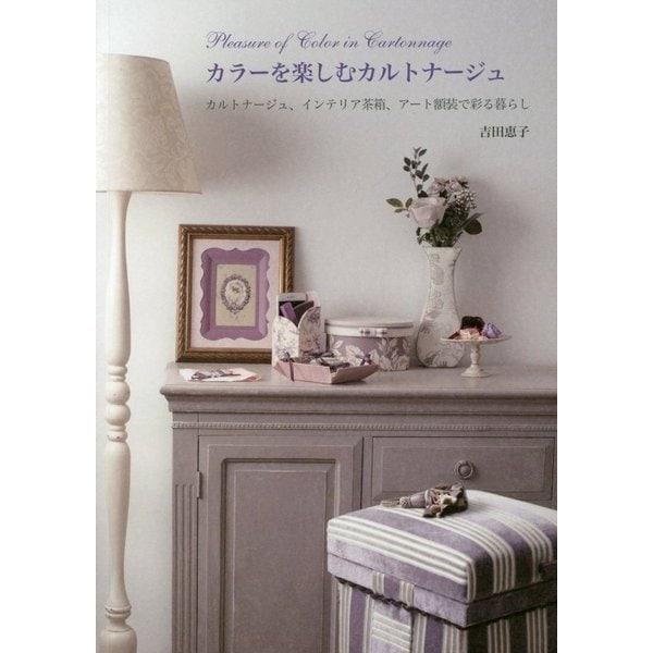 カラーを楽しむカルトナージュ―カルトナージュ、インテリア茶箱、アート額装で彩る暮らし [単行本]