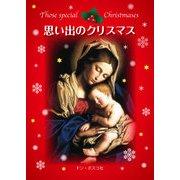 思い出のクリスマス [絵本]
