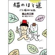 猫のほそ道―ノラ猫俳句旅(小学館文庫) [文庫]
