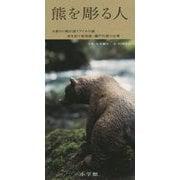 熊を彫る人―木彫りの熊が誘うアイヌの森 命を紡ぐ彫刻家・藤戸竹喜の仕事 [単行本]