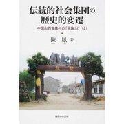 伝統的社会集団の歴史的変遷―中国山西省農村の「宗族」と「社」 [単行本]