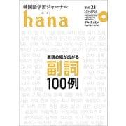 韓国語学習ジャーナルhana Vol. 21 [単行本]