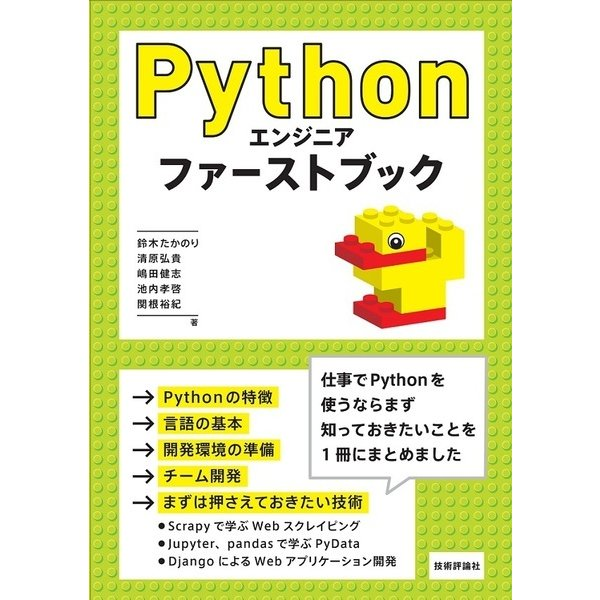 Pythonエンジニア ビギナーズブック [単行本]