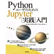 PythonユーザのためのJupyter 「実践」 入門 [単行本]