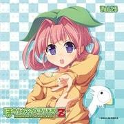 ラジオCD ほめられてのびるらじおZ Vol.25 [CD]