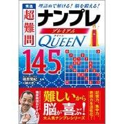 秀逸超難問ナンプレプレミアム145選Queen-理詰めで解ける!脳を鍛える! [文庫]