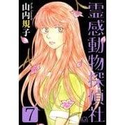 霊感動物探偵社 7(LGAコミックス) [コミック]