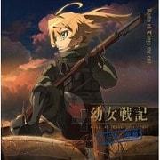 ラジオCD 幼女戦記 ラジオの悪魔 Vol.2 [CD]