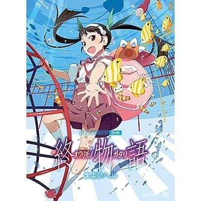 終物語 6 まよいヘル [DVD]
