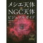 メシエ天体&NGC天体ビジュアルガイド-メシエ天体110個+主なNGC・IC天体を収録 [単行本]