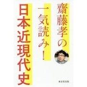齋藤孝の 一気読み!日本近現代史 [単行本]