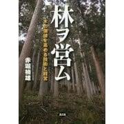 林ヲ営ム―木の価値を高める技術と経営 [単行本]