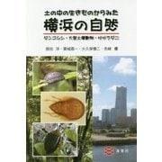 土の中の生きものからみた横浜の自然-ダンゴムシ・大型土壌動物・ササラダニ [単行本]