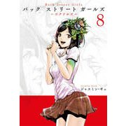 Back Street Girls 8(ヤングマガジンコミックス) [コミック]