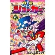 怪盗ジョーカー<26>(コロコロコミックス) [コミック]