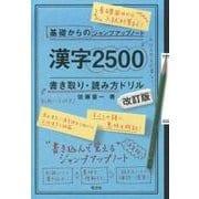 基礎からのジャンプアップノート漢字2500書き取り・読み方ド [全集叢書]