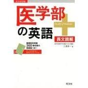 医学部の英語-医学部受験 長文読解 [全集叢書]