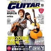 Go ! Go ! GUITAR (ギター) 2017年 10月号 [雑誌]