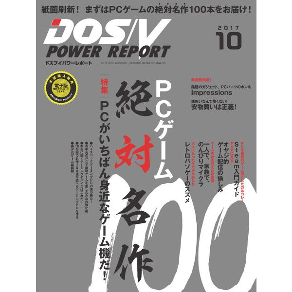 DOS/V POWER REPORT (ドス ブイ パワー レポート) 2017年 10月号 [雑誌]